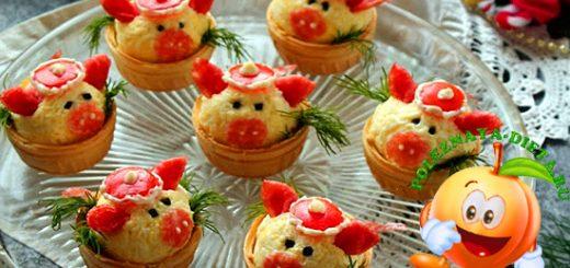 Закуска свинки в тарталетках